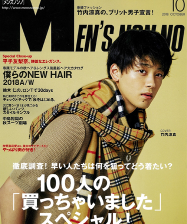 MEN'S NON-NO 2018年 10月号